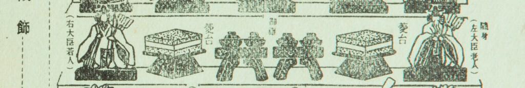 Black and white illustration demonstrating the fourth tier of a hinamatsuri dolls set.